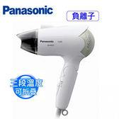 Panasonic 國際牌負離子吹風機 EH-NE14 /EH-NE14-W  **免運費**