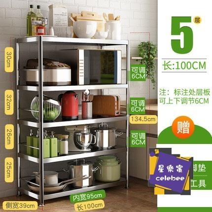 置物架 不銹鋼置物架落地式多層廚房廚具收納儲物櫥櫃放鍋架子T