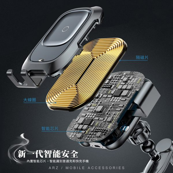 智能無線充電車架 超穩固手機架 紅外線感應自動夾緊 支援9V快充 Qi無線充電器 出風口車架 ARZ