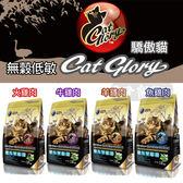 [寵樂子]《Cat Glory 驕傲貓》無穀低敏化毛配方系列-4種口味-1.36kg / 貓飼料