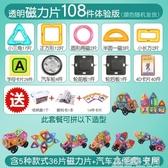 磁力片積木3-4-6-7-8-10周歲女孩男孩益智拼裝純磁性磁鐵兒童玩具