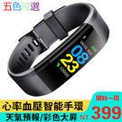 現貨 智慧手環 手環 藍芽智能手環測血氧睡眠監測計步 運動健康手錶