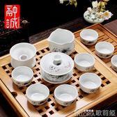 陶瓷茶壺 功夫茶具泡茶器 陶瓷辦公室茶具套裝整套青花蓋碗家用白瓷茶杯套 歌莉婭