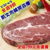 【凱文肉舖】美國巨無霸霜降嫩肩沙朗牛排(真空包裝)16盎司
