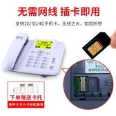 全網通4G無線插卡電話機座機移動聯通電信辦公商務家用來電顯示 喵小姐