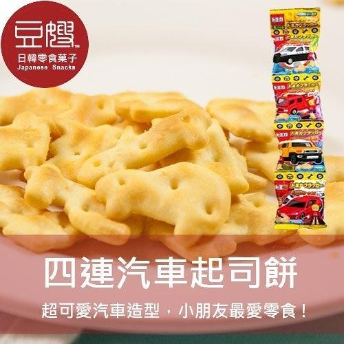 【豆嫂】日本零食 多美汽車 四連起司餅