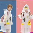 兒童雨衣幼兒園小學生小孩雨衣大童雨披男女童大帽檐寶寶雨上學衣