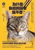 為什麼你給的溺愛貓不要?美國最受歡迎貓咪行為專家,從飼育到溝通,讓你秒懂你的..