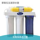 麥飯石五道淨水器(含鵝頸及配件)