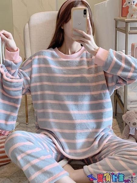 家居服 睡衣女2021年新款珊瑚絨棉春秋冬季法蘭絨加厚加絨可愛家居服條紋 寶貝計畫