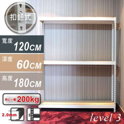 折扣碼:LINEHOMES【探索生活】120x60x180公分三層經典白色免螺絲角鋼架 伺服器架 收納架 置物架 鐵架