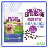 【力奇】Health Extension 綠野鮮食 高齡犬/體重控制/低卡-迷你犬-小顆粒4LB 可超取 (A001A13)