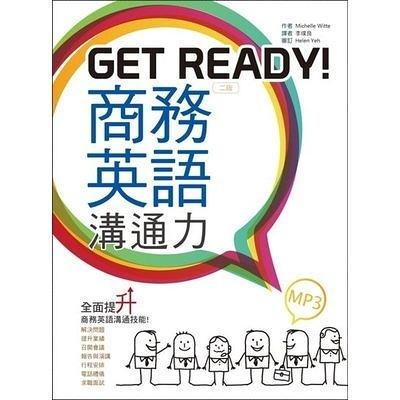 Get Ready商務英語溝通力(2版)(25K彩色軟精裝+1MP3)