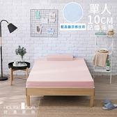 House Door 抗菌防螨10cm藍晶靈涼感舒壓記憶床墊-單人甜美粉