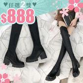 任選2雙888高跟高筒靴奢華風水鑽純黑拼接高跟高筒靴【02S9836】