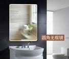 免打孔無框衛浴鏡衛生間鏡壁掛鏡子貼牆化妝鏡(圓角40*60可掛可粘)