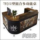 【水晶晶家具/傢俱首選】魯夫7尺ㄇ型組合...