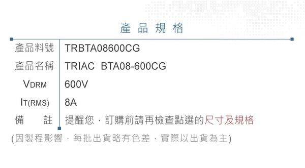 『堃喬』TRIAC BTA08-600CG 600V/8A TO-220AB 三端雙向可控矽開關『堃邑Oget』