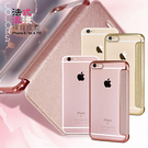 AISURE愛秀王 FOR Apple iPhone 6 / 6s 4.7吋 法式浪漫裸背皮套