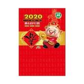 2020年(直8K)彩色日曆
