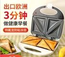 【保固一年】三明治機 熱壓吐司機 三明治機 吐司機 麵包機 烤麵包機 點心機 鬆餅機