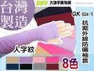G-524-1 台灣製  GK 抗紫外線...