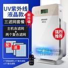 英凱仕空氣凈化器消毒機家用負離子室內臥室辦公室小型除甲醛煙霧 每日特惠NMS