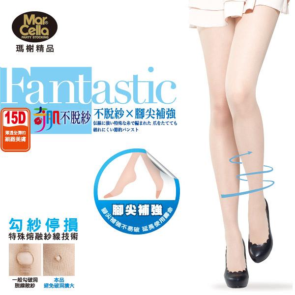 【流行女襪】瑪榭MA-11451 新奇肌不脫紗 - 15丹輕透全彈柔膚絲襪*腳尖補強