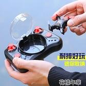 迷你無人機航拍小型飛行器遙控飛機直升飛機兒童玩具感花樣年華
