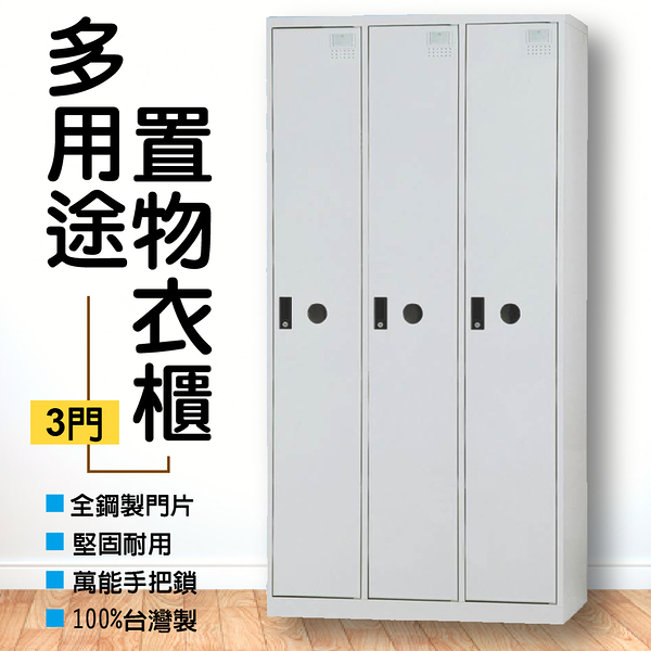 【IS空間美學】多用途鋼製置物衣櫃(3門)  3色可選