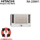 【HITACHI日立】3-4坪 變頻雙吹窗型冷暖冷氣 RA-25NV1 免運費 送基本安裝