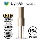 【有效殺菌】空氣清淨機瑞典 LightAir IonFlow 50 Evolution PM2.5 精品空氣清淨機 ( 限量 蘋果金 )