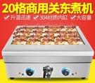 關東煮 大容量 關東煮機器電熱20格麻辣燙爐串串香鍋丸子煮爐小吃設備 莎瓦迪卡