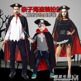 萬聖節成人cosplay親子裝兒童海盜服裝套裝衣服斗篷披風服飾男女 遇見生活