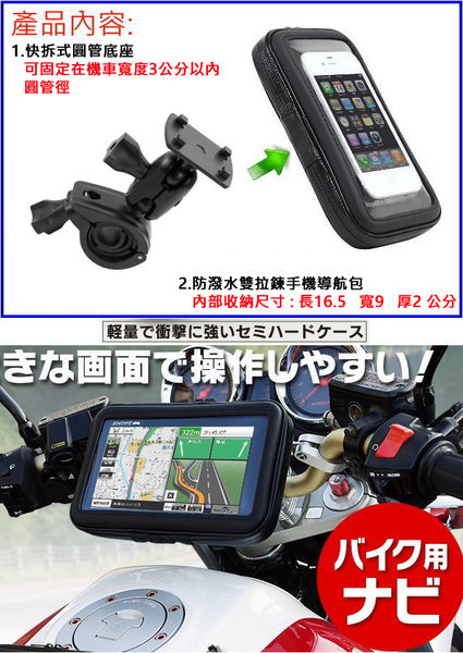 like125 iphone 5 6 6s 7 plus iphone6 iphone7 note摩托車手機座機車手機架