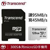 【加贈SD收納盒+免運費】創見 128GB 300S microSDXC UHS-I U3 V30 A1 4K TF 高速記憶卡X1(附SD轉卡)