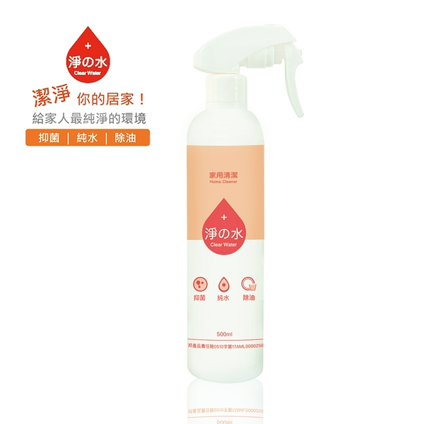 【鮮食優多】淨之水・家用清潔液(東森購物熱銷商品)