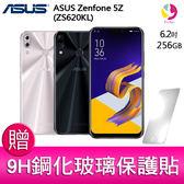分期0利率 華碩ASUS Zenfone 5Z (ZS620KL) 8G+256G 旗艦智慧型手機 贈『9H鋼化玻璃保護貼*1』