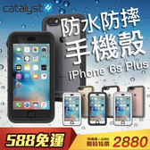 CATALYST for iPhone 6 6s Plus 5.5寸 完美四防合一 防水殼 防摔殼 手機殼 保護殼 浮潛 防水 ID TOUCH
