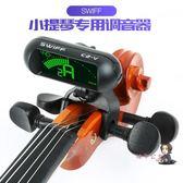 調音器 小提琴專用調音器專業電子調音器校音器專用卡扣定音器T