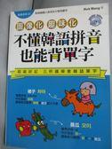 【書寶二手書T9/語言學習_JGH】不懂韓語拼音也能背單字_Rick Wang_附光碟