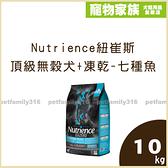 寵物家族-Nutrience紐崔斯《SUBZERO無穀凍乾》成犬(七種魚) 10kg