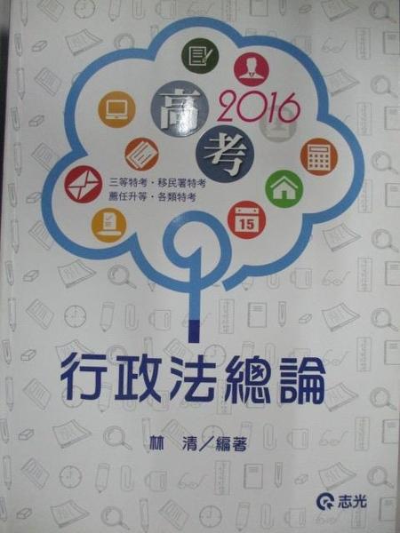 【書寶二手書T3/進修考試_DBU】2016高考_行政法總論_林清