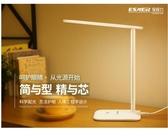 保視力LED台燈充電式學習兒童書桌大學生宿舍臥室床頭小學生 YTL