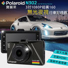Polaroid 寶麗萊 N302 3吋無光夜視行車記錄器(贈)16G+竹炭按摩腰靠墊+伸縮杯架【DouMyGo汽車百貨】