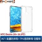 【默肯國際】IN7 HTC Desire 20+ (6.5吋) 氣囊防摔 透明TPU空壓殼 軟殼 手機保護殼