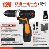 12V鋰電鑽充電式手鑽小手槍鑽電鑽多功能家用電動螺絲刀電鑽 低價促銷