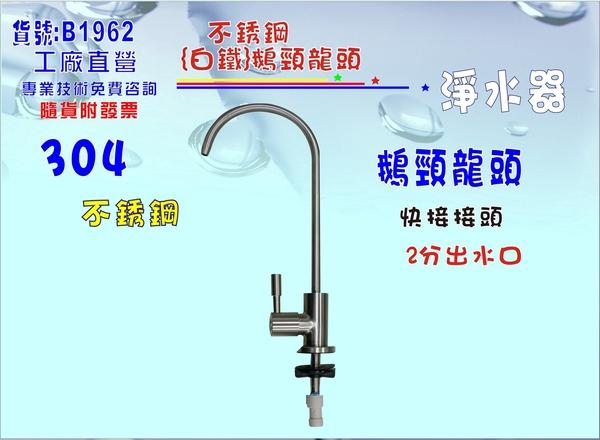 【巡航淨水】304白鐵鵝頸龍頭安裝管材配件.淨水器.魚缸濾水.電解水機.飲水機.過濾器.貨號B1962