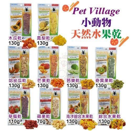 *WANG*《PV 小動物天然水果乾系列》70-130g/包 寵物兔、寵物鼠、蜜袋鼯 零食
