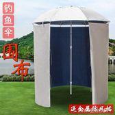鋁合金掛鉤釣魚傘圍布1.8-2.4米全圍半圍裙布圍帳保暖防風雨防曬 1995生活雜貨NMS